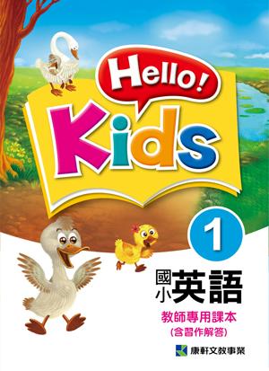Hello! Kids 1 教用CD