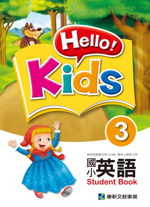 Hello! Kids 3 教用CD