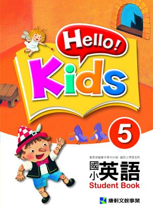 Hello! Kids 5 教用CD
