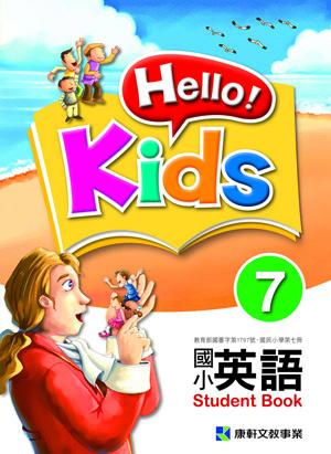 Hello! Kids 7 教用CD