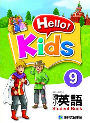 Hello! Kids 9 教用CD