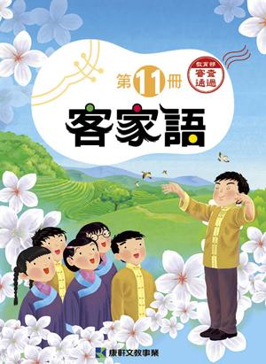 客家語 第11冊 教用CD