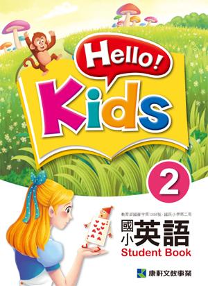 Hello! Kids 2 教用CD