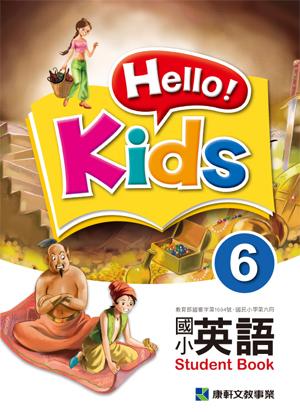 Hello! Kids 6 教用CD