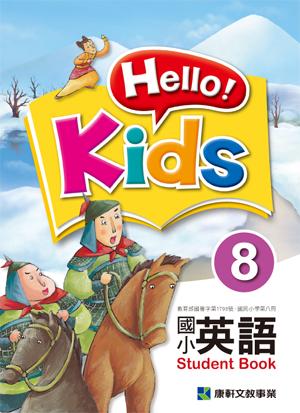 Hello! Kids 8 教用CD
