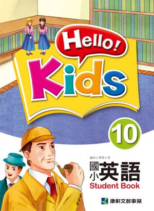 Hello! Kids 10 教用CD