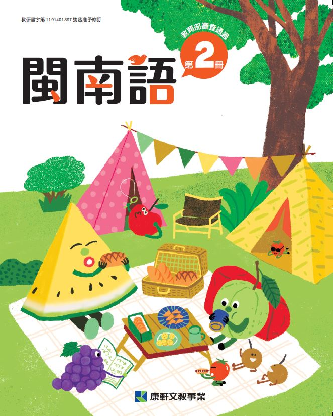 閩南語 第2冊 教用CD