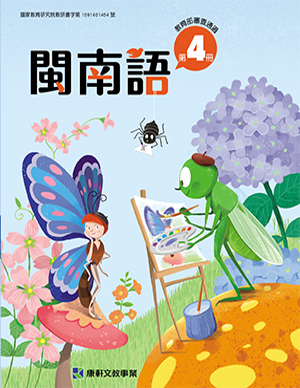 閩南語 第4冊 教用CD