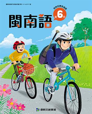 閩南語 第6冊 教用CD