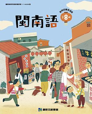 閩南語 第8冊 教用CD