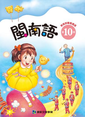 閩南語 第10冊 教用CD