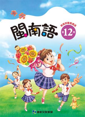 閩南語 第12冊 教用CD
