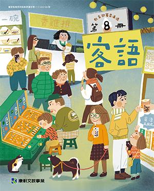 客家語 第8冊 教用CD